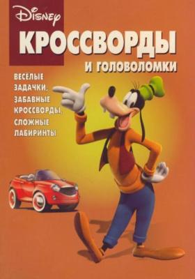 """Сборник кроссвордов и головоломок  № 18-06 (""""Дисней"""")"""
