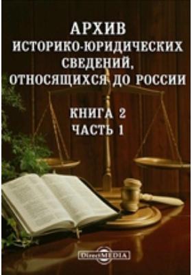 Архив историко-юридических сведений, относящихся до России. Кн. 2, Ч. 1