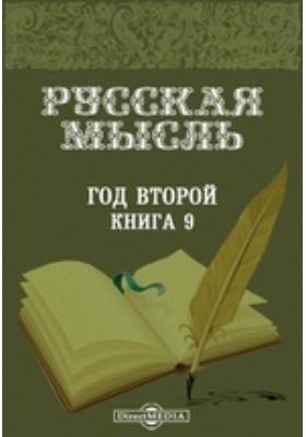 Русская мысль : Год второй: журнал. 1881. Книга 9