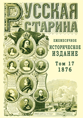 Русская старина: журнал. 1876. Т. 17. Сентябрь-декабрь