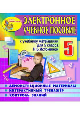 Электронное пособие по математике для 5 класса к учебнику под редакцией Н.Б.Истоминой