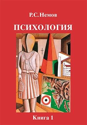 Психология: учебник : в 3 кн. Кн. 1. Общие основы психологии