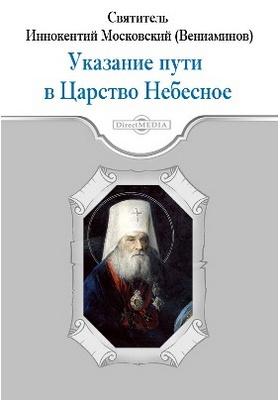 Указание пути в Цаpcтво Небесное: духовно-просветительское издание