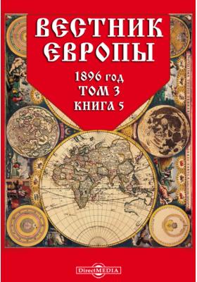 Вестник Европы: журнал. 1896. Т. 3, Книга 5, Май