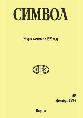 Символ: журнал. 1993. № 30