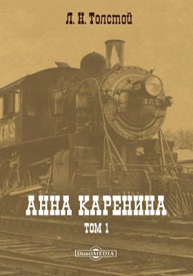 Анна Каренина: художественная литература : в 2 т. Т. 1