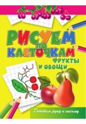 Фрукты и овощи: учебное пособие