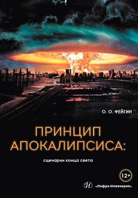 Принцип апокалипсиса : сценарии конца света: научно-популярное издание
