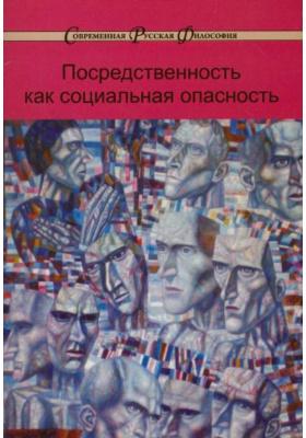 Посредственность как социальная опасность : Сборник