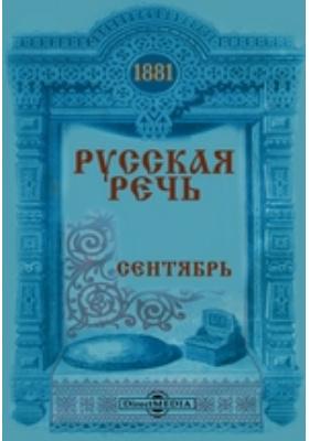Русская речь. 1881. Сентябрь