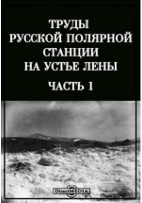 Труды русской полярной станции на устье Лены, Ч. 1
