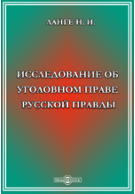 Исследование об уголовном праве Русской правды: монография
