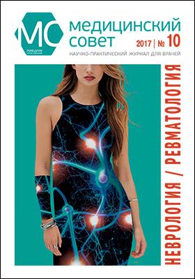 Медицинский совет: журнал. 2017. № 10. Неврология / Ревматология