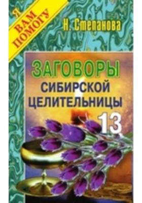 Заговоры сибирской целительницы. Вып. 13