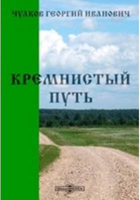 Кремнистый путь: художественная литература