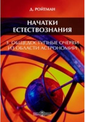Начатки естествознания. 3. Общедоступные очерки из области астрономии