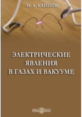 Электрические явления в газах и вакууме
