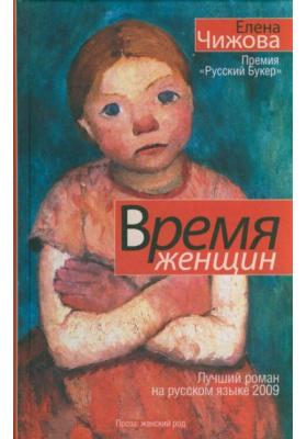 Время женщин : Романы