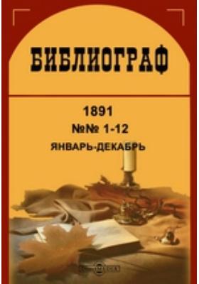 Библиограф: журнал. 1891. №№ 1-12, Январь-декабрь