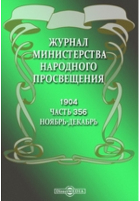 Журнал Министерства Народного Просвещения: журнал. 1904. Ноябрь-декабрь, Ч. 356