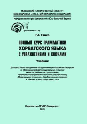 Полный курс грамматики хорватского языка с упражнениями и ключами: учебник