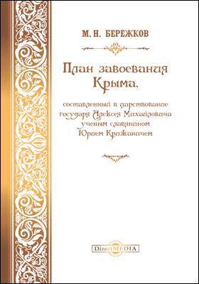 План завоевания Крыма, составленный в царствование государя Алексея Михайловича ученым славянином Юрием Крижаничем