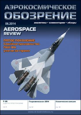 Аэрокосмическое обозрение = Aerospace review : аналитика, комментарии, обзоры: информационно-аналитический журнал. 2014. № 6(73)