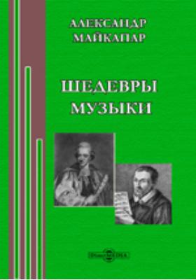 Шедевры музыки : История создания. Интерпретация: научно-популярное издание