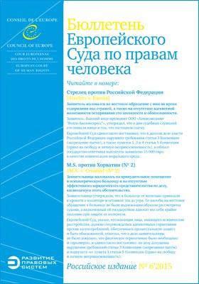 Бюллетень Европейского Суда по правам человека. Российское издание: журнал. 2015. № 6(156)