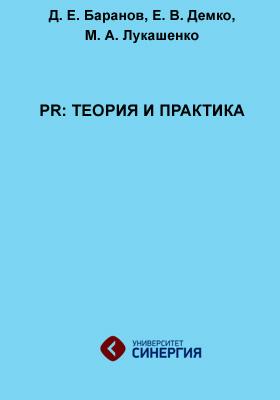 PR: теория и практика: учебник
