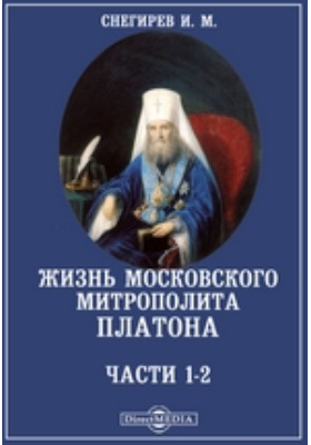 Жизнь московского митрополита Платона: документально-художественная литература, Ч. 1-2