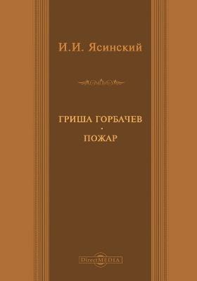 Гриша Горбачев. Пожар: художественная литература