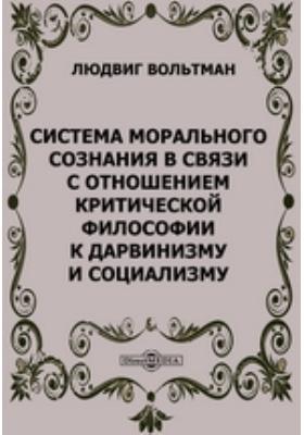 Система морального сознания в связи с отношением критической философии к дарвинизму и социализму