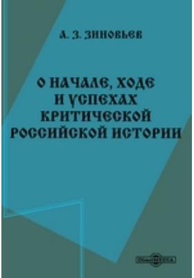 О начале, ходе и успехах критической российской истории