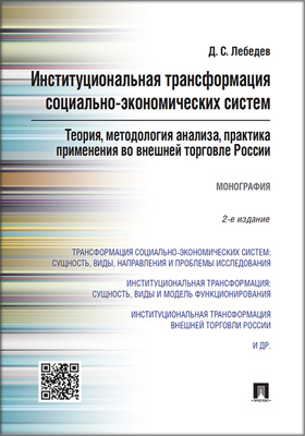 Институциональная трансформация социально-экономических систем: теория, методология анализа, практика применения во внешней торговле России: монография
