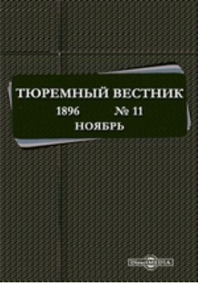Тюремный вестник. № 11. Ноябрь