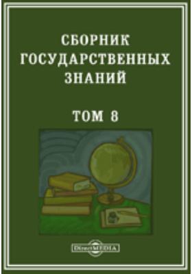 Сборник государственных знаний. Т. 8
