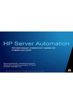 HP Server Automation. Основы управления конфигурациями серверов