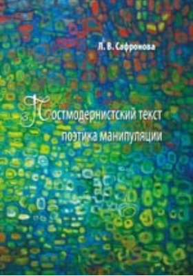 Постмодернистский текст : поэтика манипуляции