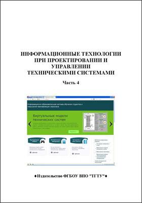 Информационные технологии при проектировании и управлении техническими системами: учебное пособие : в 4-х ч., Ч. 4