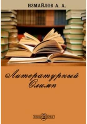 Литературный Олимп