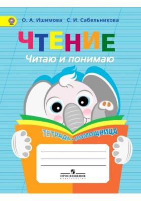 Чтение. Читаю и понимаю. Тетрадь-помощница : Пособие для учащихся начальных классов