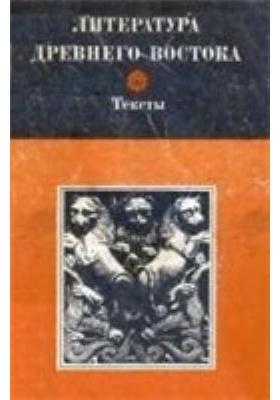 Литература древнего Востока. Иран, Индия, Китай : (тексты)