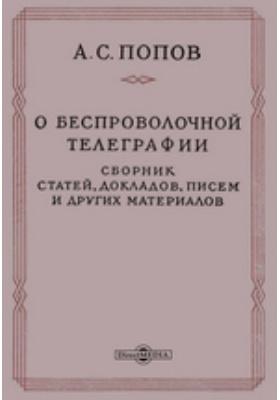 О беспроводной телеграфии : сборник статей докладов, писем и других материалов