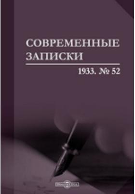 Современные записки. 1933. № 52