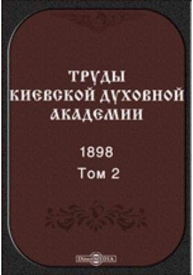 Труды Киевской духовной академии. 1898. Том 2