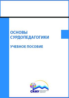 Основы сурдопедагогики: учебное пособие