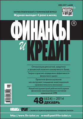 Финансы и кредит = Finance & credit: журнал. 2014. № 48(624)
