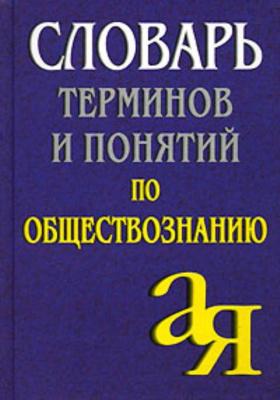 Словарь терминов и понятий по обществознанию