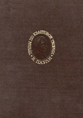 Труды по квантовой теории : Квантовая теория. Общие принципы волновой механики. Статьи 1920-1928